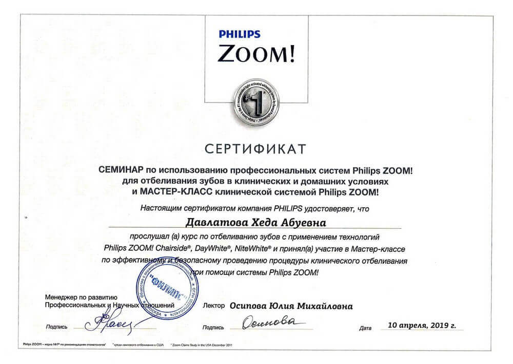 сертификат - семинар по использованию philips zoom